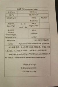 Obrazec za potovanje po Kitajski, vir: DT
